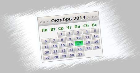 Javascript - Календарь для сайта