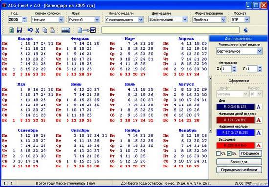 Календарь своими руками с ACG-Free 2.01