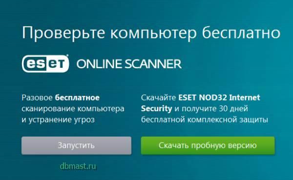 ESET Online Scanner - онлайн сканер вирусов