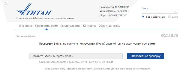 Титан - Сервис проверки файлов