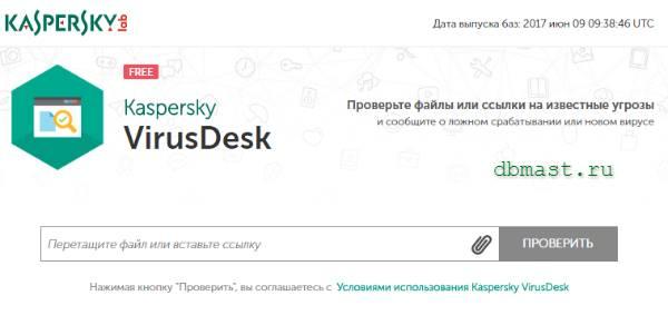 Онлайн-антивирус Kaspersky VirusDesk