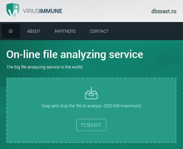 Онлайн-антивирус VirusImmune