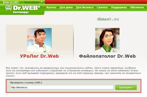 Онлайн-сканеры Dr.Web