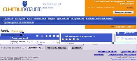 Онлайн-сервис Антиплагиат