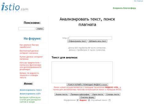 Российский сервис istio com