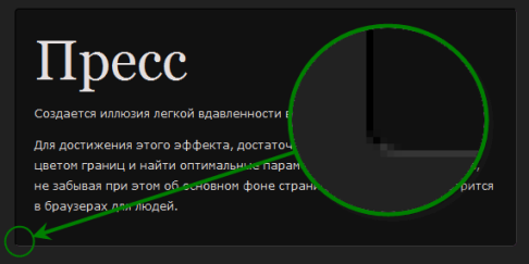 CSS Границы - Пресс