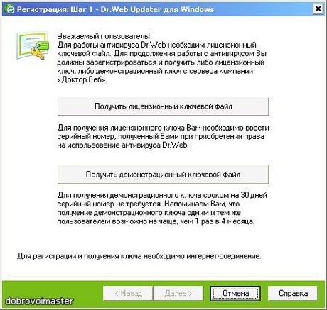 Регистрация Dr.Web