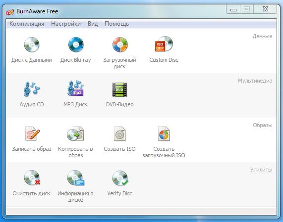 Программа для записи дисков