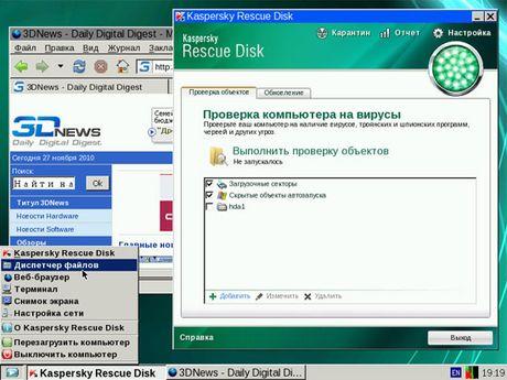 Диск аварийного восстановления Kaspersky Rescue Disk 10