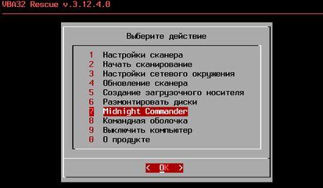 Загрузочный диск Live CD Vba32