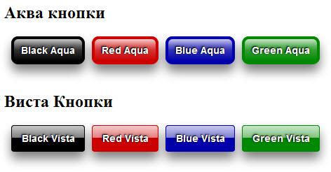 CSS3-Кнопки