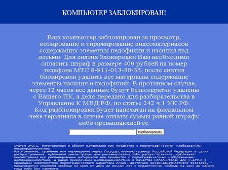 Разблокировать Windows