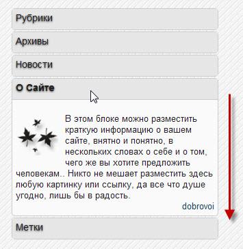 Меню «Аккордеон»