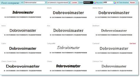 Font comparer - проверка шрифтов