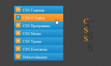 Вертикальное меню для сайта