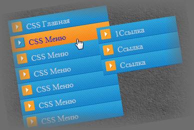 Меню навигации CSS с подменю