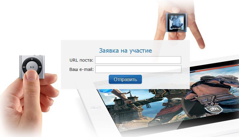 Конкурсы на Twite.ru