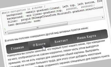 Меню навигации CSS3