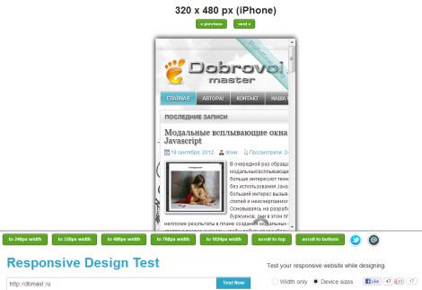 Онлайн сервис для тестирования дизайна сайта