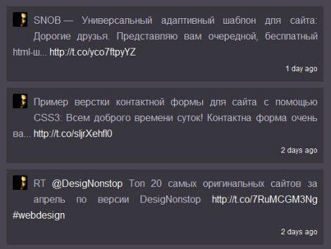 Выводим твиты на любом сайте