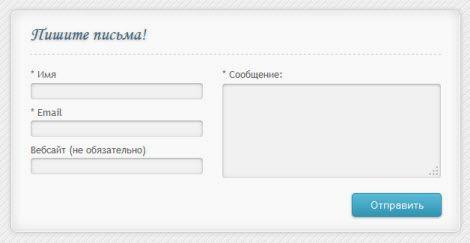 Контактная форма с помощью CSS3