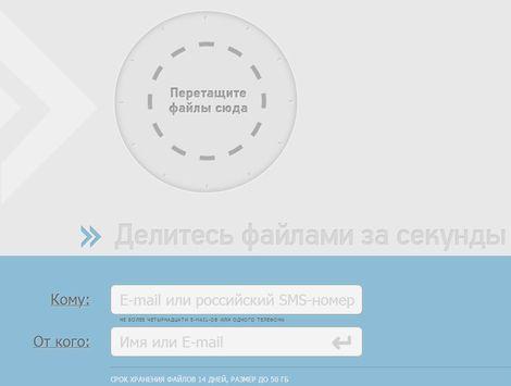 Онлайн сервис для мгновенного обмена файлами