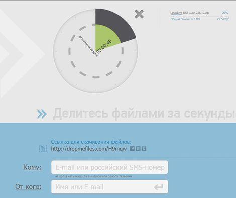 Сервис для мгновенного обмена файлами