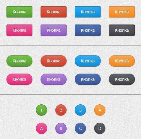 Создать кнопки CSS3