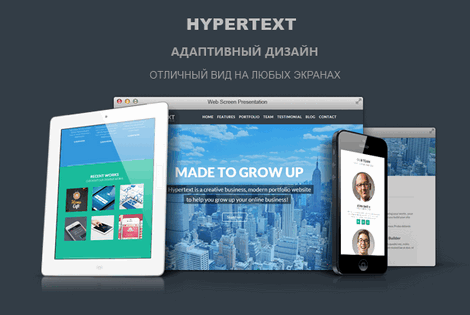 Hypertext - Адаптивная одностраничная тема WordPress
