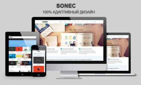 Sonec - Бизнес тема WordPress