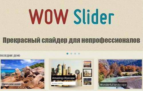 WOW Slider - Адаптивный слайдер изображений