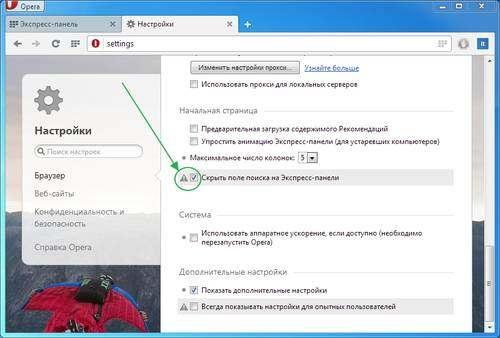 Отключаем панель поиска Яндекс