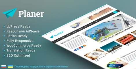 Planer - Адаптивная тема WordPress