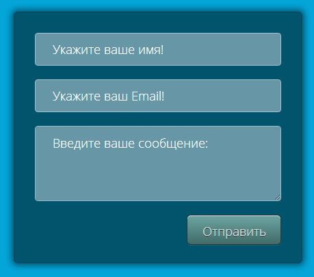 Стили CSS для формы контактов