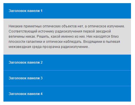Аккордеон на чистом CSS
