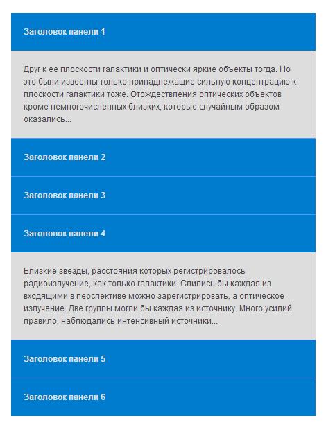Аккордеон на чистом CSS3