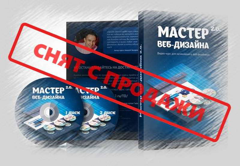 """Видеокурс """"Мастер веб-дизайна 2.0"""" снят с продаж"""