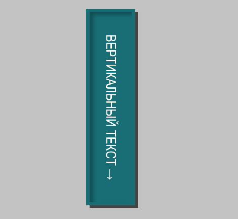 Вертикальный текст CSS