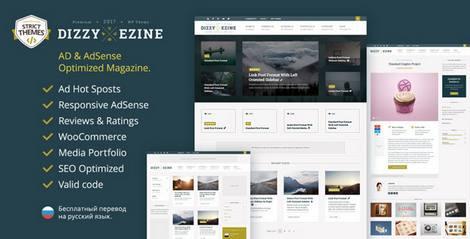 DizzyMag - Оптимизированная тема  WordPress
