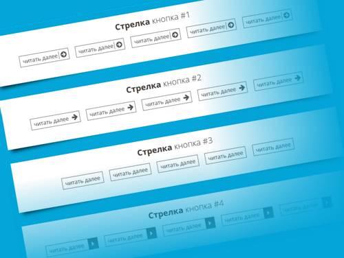 Варианты оформления кнопки  readme