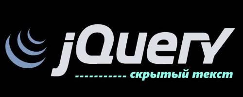 Скрытый текст с помощью jQuery