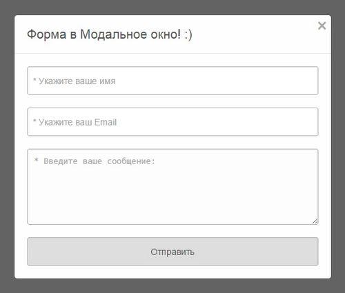 Модальное окно на HTML5 и CSS3