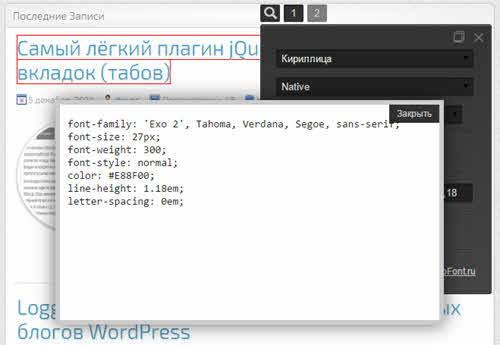 Webfonting - Отличное расширение для работы со шрифтами