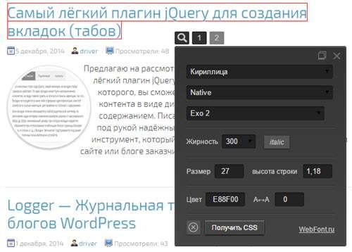 Webfonting - Отличное расширение для подбора шрифтов