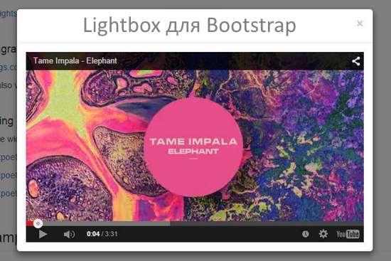 Lightbox для Bootstrap
