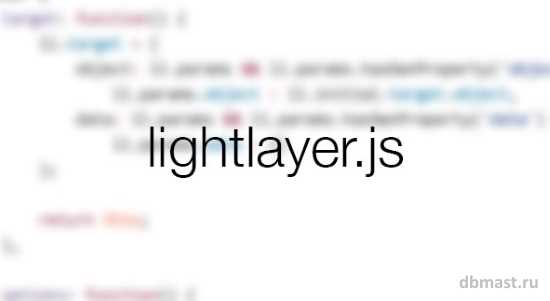 LightLayer - Простой плагин Lightbox