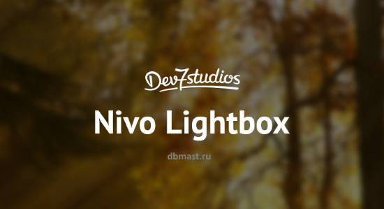 Nivo Lightbox - Адаптивный Lightbox-плагин jQuery