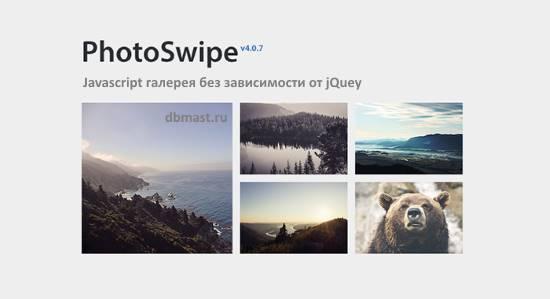 PhotoSwipe - Адаптивная  Javascript галерея изображений
