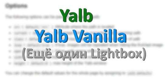 Yalb - Ещё один Ligtbox