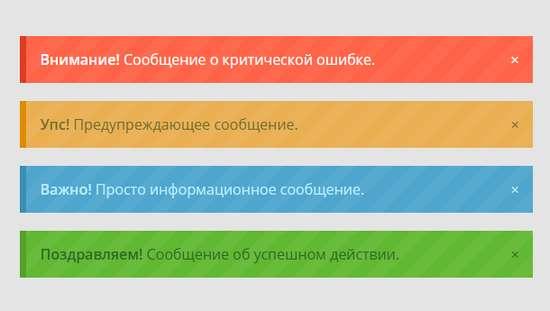Блоки уведомлений на CSS3